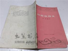 日常应用文 学群编写 上海人民出版社 1975年3月 32开平装
