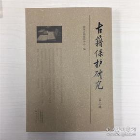 古籍保护研究(第三辑)