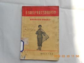 32386《毛主席的无产阶级文艺路线胜利万岁》馆藏