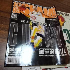 【体育类篮球杂志】扣篮 SLAM,2017.7,在上海滩开创新的大场面,罗汉森准备好了。金童的复仇