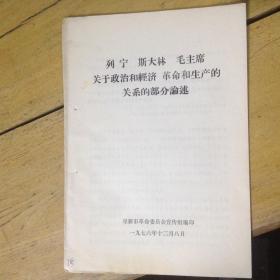 列宁斯大林毛主席关于政治和经济革命和生产的关系的部分论述