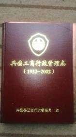 兴国工商行政管理志(1932——2002)