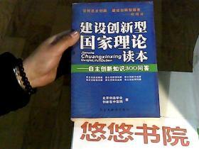 建设创新型国家理论读本--自主创新知识300问答