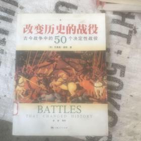 改变历史的战役-古今战争中的50个决定性战役