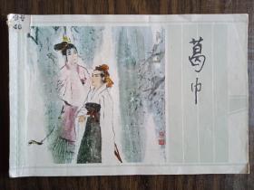 彩色连环画,聊斋故事,葛巾(馆藏)