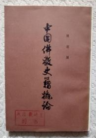 中国佛教史籍概论