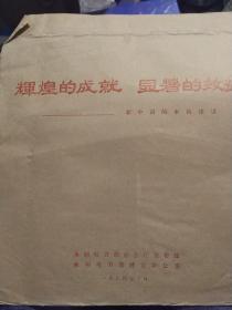 新中国的水利建设展览照片(24张)