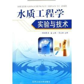 水质工程学实验与技术