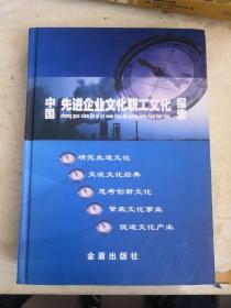 中国先进企业文化职工文化探索(第一版)书内有印章