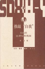 """三联哈佛燕京学术丛书---推敲""""自我"""":小说在18世纪的英国"""
