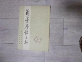 兰亭序贴三种【故宫博物院珍藏历代碑贴墨迹选】