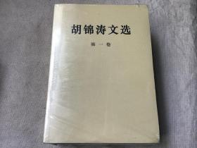 胡锦涛文选(1.2.3)