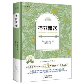 外国名著典藏书系·全译本·格林童话(精装版)