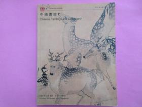 中国书画      中国嘉德2001广州春季拍卖会