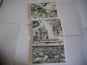 南京的陷落 (连环画)全3册