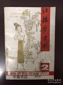 红楼梦学刊1993年第2期