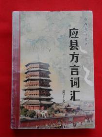 应县方言词汇