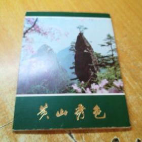 黄山秀色(12张)
