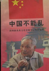 中国不能乱