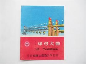 老酒标   文革南京长江大桥60度洋河大曲   稀少改装竖小字