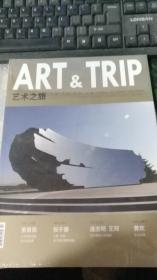 ART TRIP艺术之旅2017年第3期总第178期【未拆封】