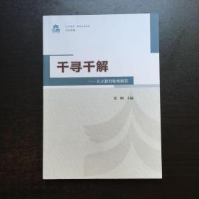 千寻千解——天立教育疑难解答