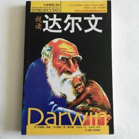 视读达尔文