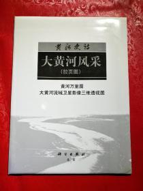 黄河史传:大黄河风采(拉页图)