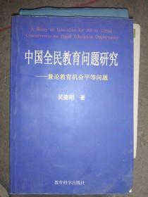 中国全民教育问题研究:兼论教育机会平等问题