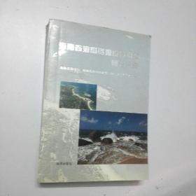 海南省海岛资源综合调查研究报告