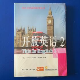 电大公共英语系列丛书·开放英语(2)(第2版)
