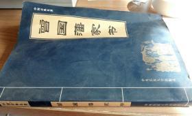 曾国藩家书 中国古典名著 中央民族大学出版社