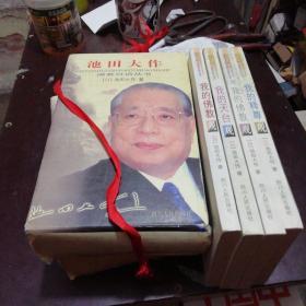 池田大作 佛教对话丛书 全四册