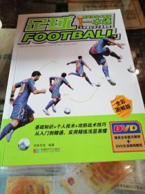 足球基础技战术教程一本通