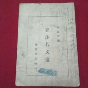民声书店:《郭沫若文选》研因选编( 32开 一册全)1934年第一版,品相自定