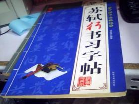 苏轼行书习字帖