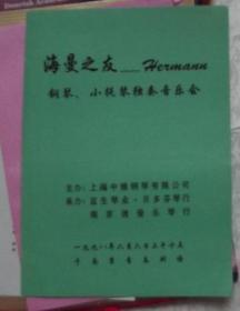 海曼之友-钢琴 小提琴独奏音乐会  节目单-送一个节目单