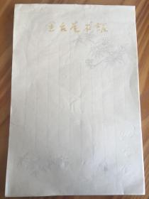 金台艺术馆信笺纸一册50页