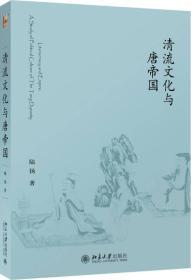 清流文化与唐帝国
