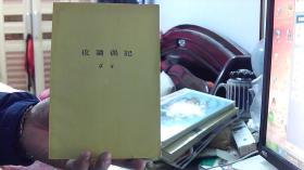 【58年1版1印】夜讀偶記--茅盾(大32開,9品)租屋中-架南5豎--107