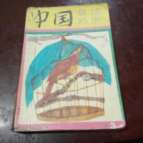 中国童话名作3
