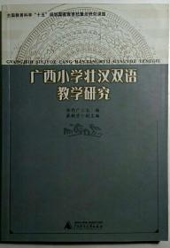 广西小学壮汉双语教学研究