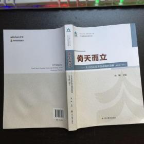 倚天而立——天立核心素养活动课程教材(幼儿园/小学)