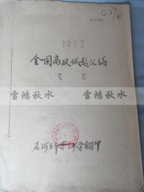 1977全国高考试题汇编——史地——油印本