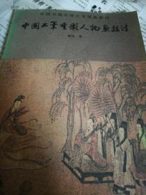 中国工笔重彩人物画技法