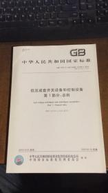 中华人民共和国国家标准 低压成套开关设备和控制设备 第一部分:总则GB7251.12013/IEC61439--1;2011