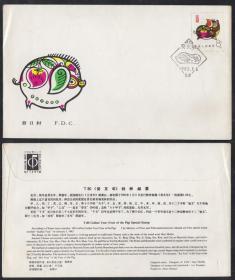 T80《癸亥年》特种邮票首日封