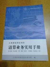 江西省农村信用社清算业务实用手册