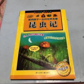 影响孩子一生的世界名著:昆虫记(彩图注音)