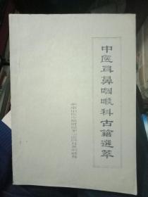 中医耳鼻咽喉科古籍选萃  湖南省中医学院附属第二医院耳鼻咽喉科